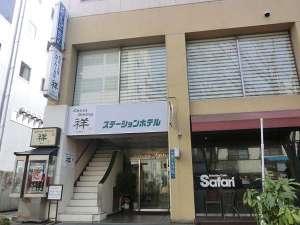三原ステーションホテル [ 広島県 三原市 ]