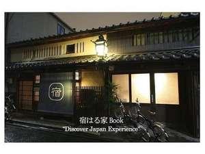 宿はる家Book [ 京都市 下京区 ]