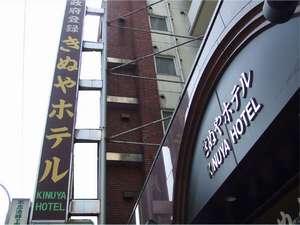 きぬやホテル [ 東京都 台東区 ]