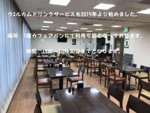 ホテルアバン宿毛 [ 高知県 宿毛市 ]