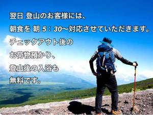 大山登山。宿から「夏山登山口」まで徒歩約10分になります