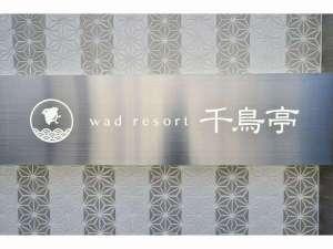 wad resort 千鳥亭 [ 兵庫県 たつの市 ]