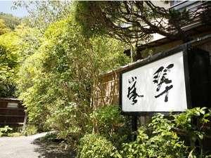 橋乃家別館 嵐翠 [ 神戸市 北区 ]  有馬温泉