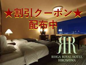 リーガロイヤルホテル広島 image