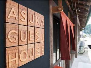 ASUKA GUEST HOUSE