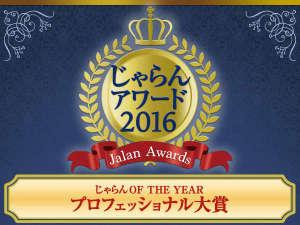 じゃらんアワード2016 じゃらん OF THE YEAR プロフェッショナル大賞 東北エリア1位 2年連続受賞!