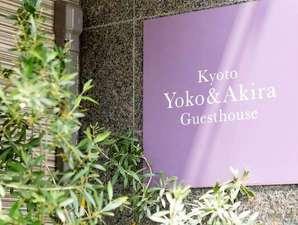 Kyoto Yoko&Akira Guesthouse [ 京都市 中京区 ]