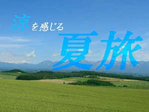 富良野は夏でも涼しい!!