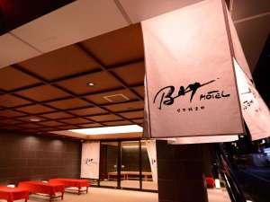 日本橋室町BAY HOTEL [ 東京都 中央区 ]