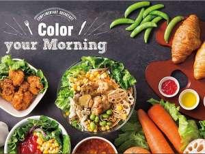 【無料朝食サービス】コンセプトは「Color your Morning」
