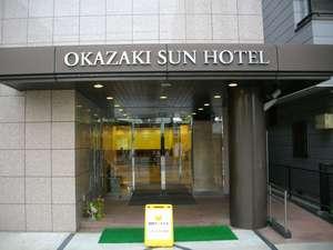 岡崎サンホテル [ 愛知県 岡崎市 ]