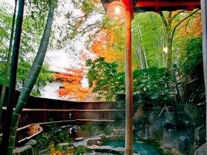 竹林の露天風呂(女性) 色づく木々を愛でながら美人湯で和みの時を…