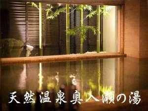 【天然温泉<奥入瀬の湯>】*全ご宿泊者様入浴無料*(交代制)