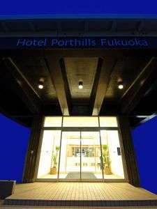 ホテルポートヒルズ福岡:写真