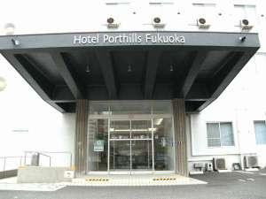 ホテル ポートヒルズ福岡 [ 福岡市 中央区 ]