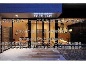 COCO STAY西川口駅前