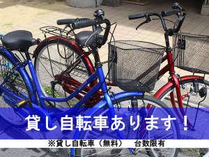 貸し自転車あります ※台数限有