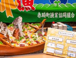 ◆地元 赤碕漁港直送の天然魚のお刺身