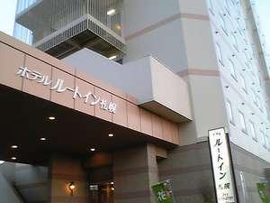ホテルルートイン札幌白石:写真