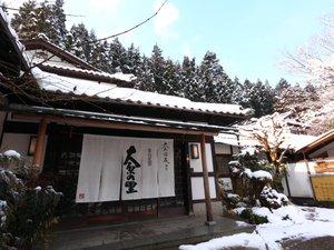 京都大原の民宿~100年続く希少味噌~大原温泉 大原の里の画像