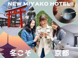冬こそ京都へ、さあ旅に出よう!お泊まりは新・都ホテル♪
