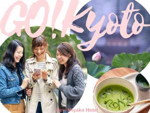 予約の瞬間旅は始まる!さあ春の京都へ♪
