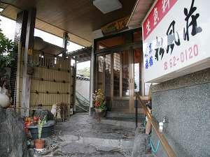 割烹旅館 松風荘 [ 福岡県 宗像市 ]