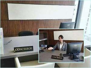 コンシェルジュが旅のお手伝いを致します。