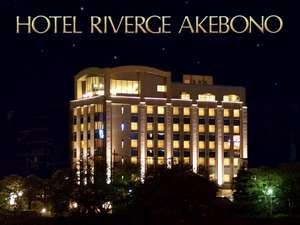 ホテル リバージュアケボノ
