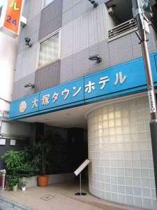 大塚タウンホテル [ 東京都 豊島区 ]