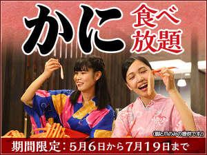 【期間限定】カニ食べ放題! H30.5/6~7/19 ※イメージ