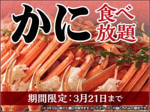 【12/1~3/21】カニ食べ放題 ※3月土曜日を除く イメージ