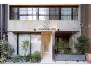 サクラクロスホテル東京茅場町