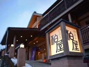 【四万温泉 柏屋旅館】 3種の貸切露天風呂が無料で楽しめる宿