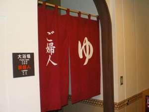 女性大浴場入口…チェックインから夜中2時まで、朝は5時からご利用いただけます