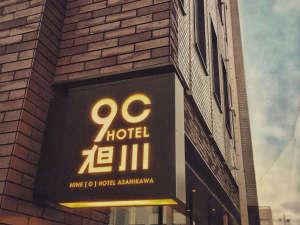 9C ホテル 旭川