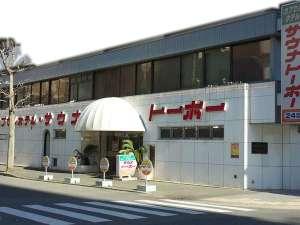 サウナ&カプセルホテル サウナトーホー [ 神奈川県 横須賀市 ]