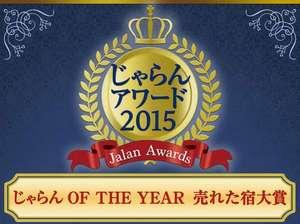 「じゃらんアワード2015 じゃらん of the year 売れた宿部門 東海エリア 101~300室部門」で1位を獲得!