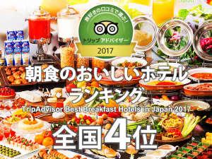 朝食のおいしいホテル2017全国4位入賞