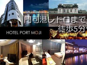 ホテルポート 門司 image