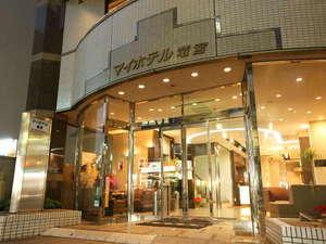 マイホテル竜宮:写真