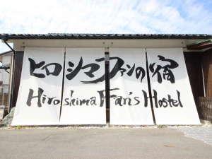 ヒロシマファンの宿 [ 広島県 廿日市市 ]