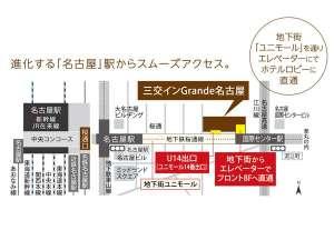 三交インGrande名古屋までのアクセス案内
