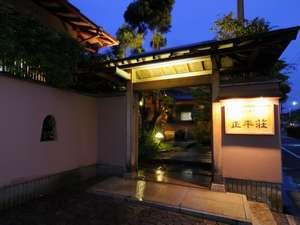 中伊豆 料理宿 正平荘の画像