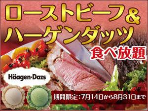 【7/14~8/31まで】ローストビーフ&ハーゲンダッツ食べ放題