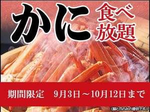 カニ食べ放題9月3日~10月12日まで※画像はイメージです