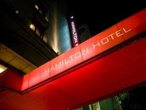 ハミルトンホテル −レッド−:写真