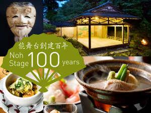能舞台創建100年を記念して翁祝い料理が付きます。又5時迄にお越し頂ければ能舞台ご案内サービスを致します