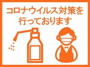 マスクの着用と1階食堂に消毒液を設置しています。