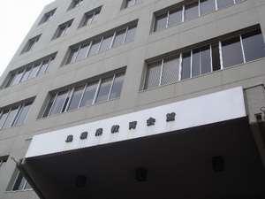 島根県教育会館 image